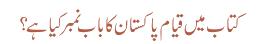کتاب میں قیام پاکستان کا باب نمبر کیا ہے ؟