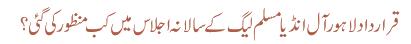 قرارداد لاہور آل انڈیا مسلم لیگ کے سالانہ اجلاس میں کب منظور کی گئی؟
