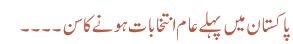پاکستان میں پہلے عام انتخابات ہونے کا سن۔۔۔۔