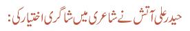 حیدر علی آتش نے شاعری میں شاگری اختیار کی :