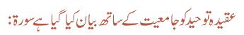 عقیدہ توحید کو جامعیت کے ساتھ بیان کیا گیا ہے سورۃ:
