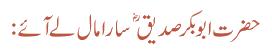 حضرت ابوبکر صدیقؓ سارا مال لے آئے: