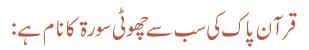 قرآن پاک کی سب سے چھوٹی سورۃ کا نام ہے: