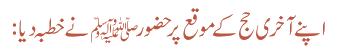 اپنے آخری حج کے موقع پر حضور ﷺ نے خطبہ دیا: