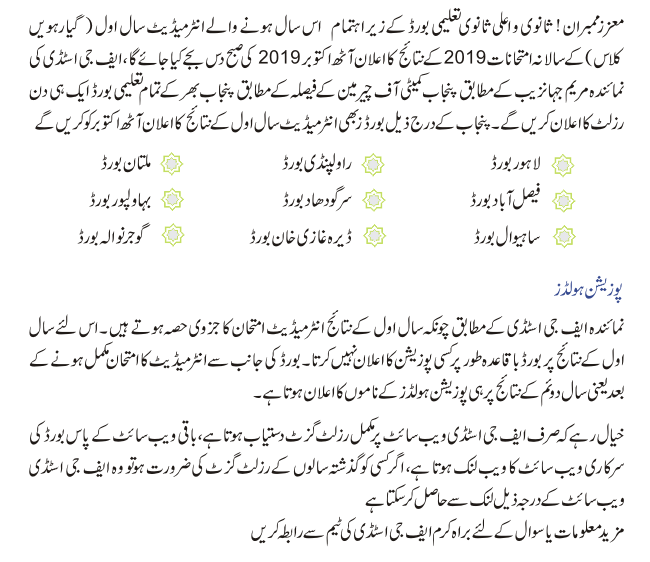 11th-class-result-info-in-urdu