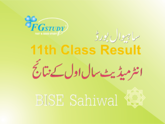 sahiwal-board-11th-class-result-image