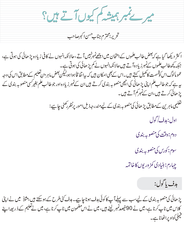 why-do-students-get-low-grades-in-exam-urdu-images-01