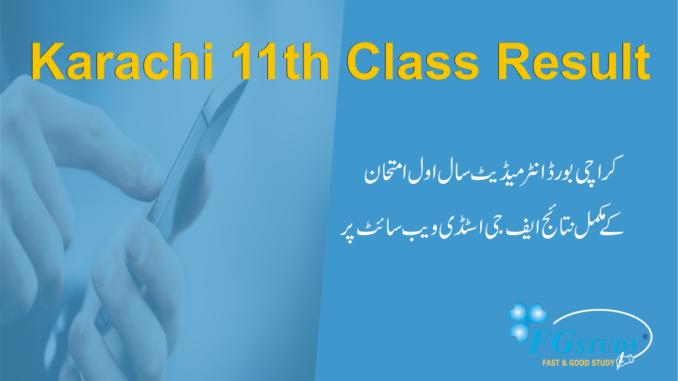 11th class result karachi board