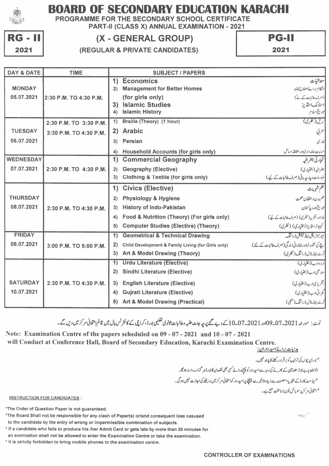 karachi 10th class date sheet 2021