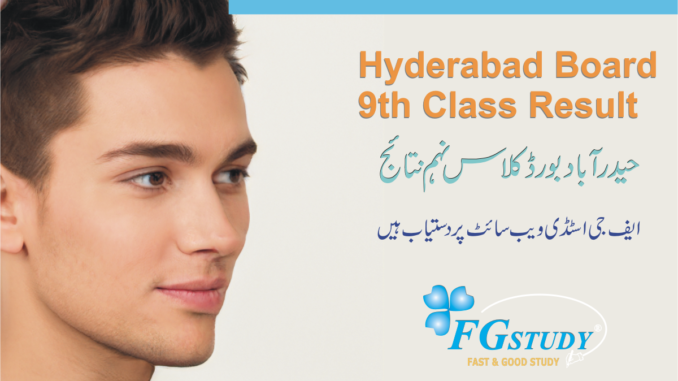 bise-hyderabad-board-9th-class-result