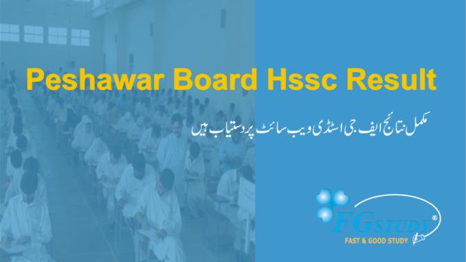 peshawar-board-hssc-result