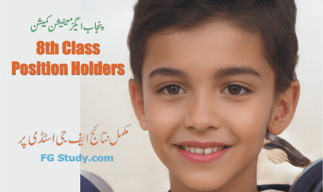 pec-8th-class-position-holders-2020