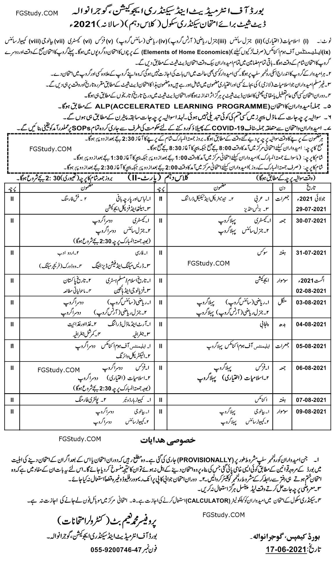 10th-class-datesheet-gujranwala-board-2021.png