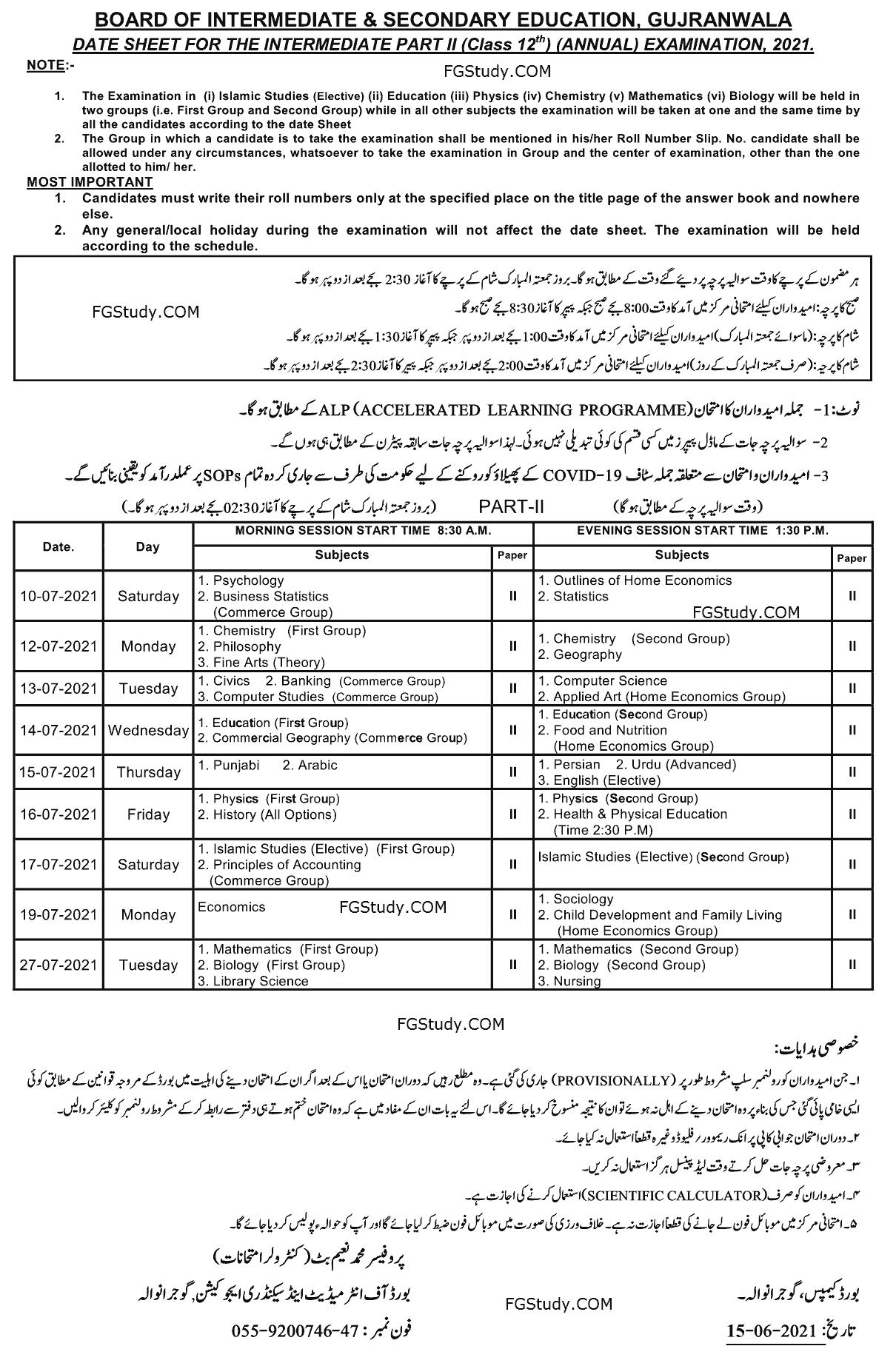 12th-class-datesheet-gujranwala-board-2021.png