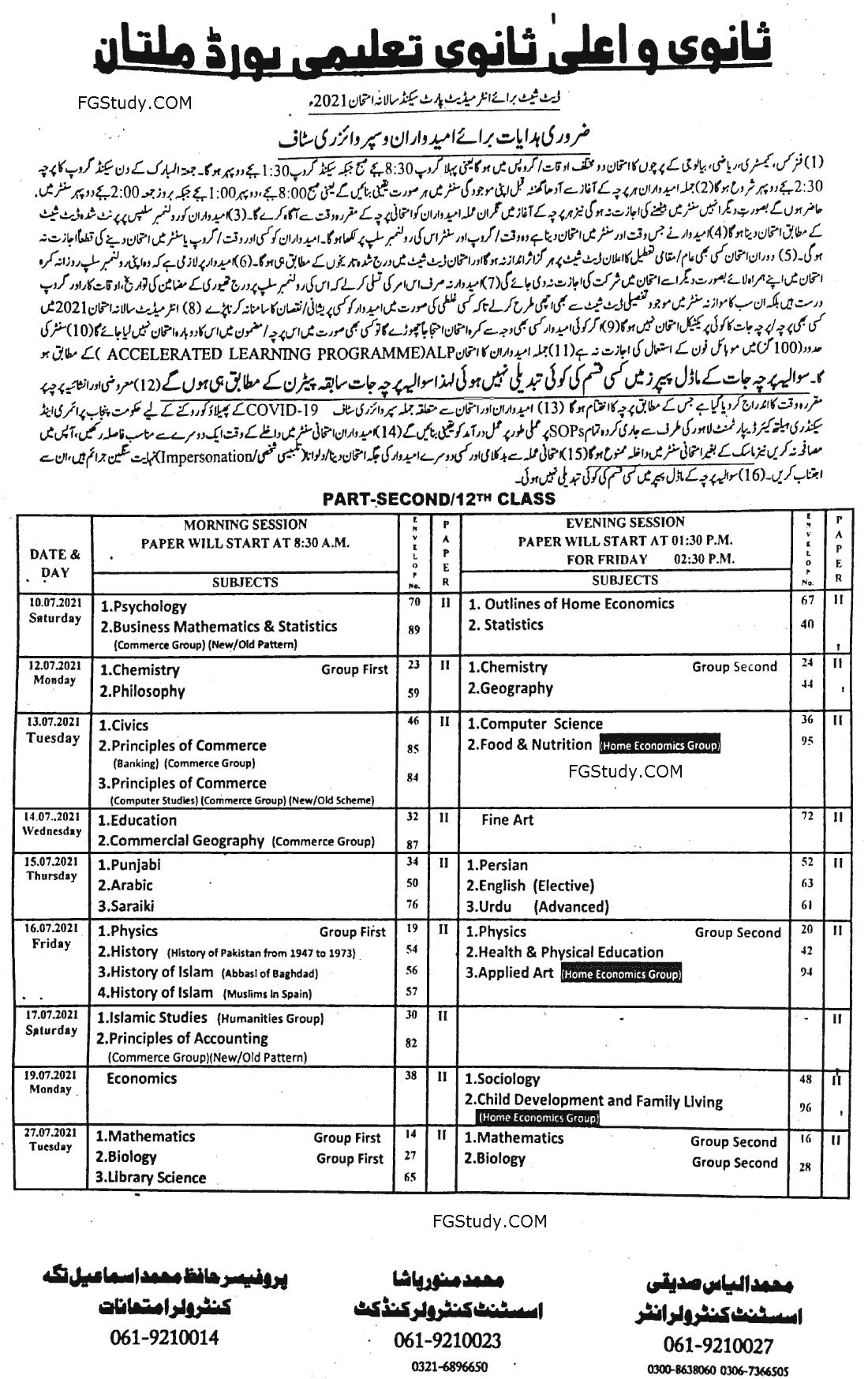 12th-class-date-sheet-multan-board-2021
