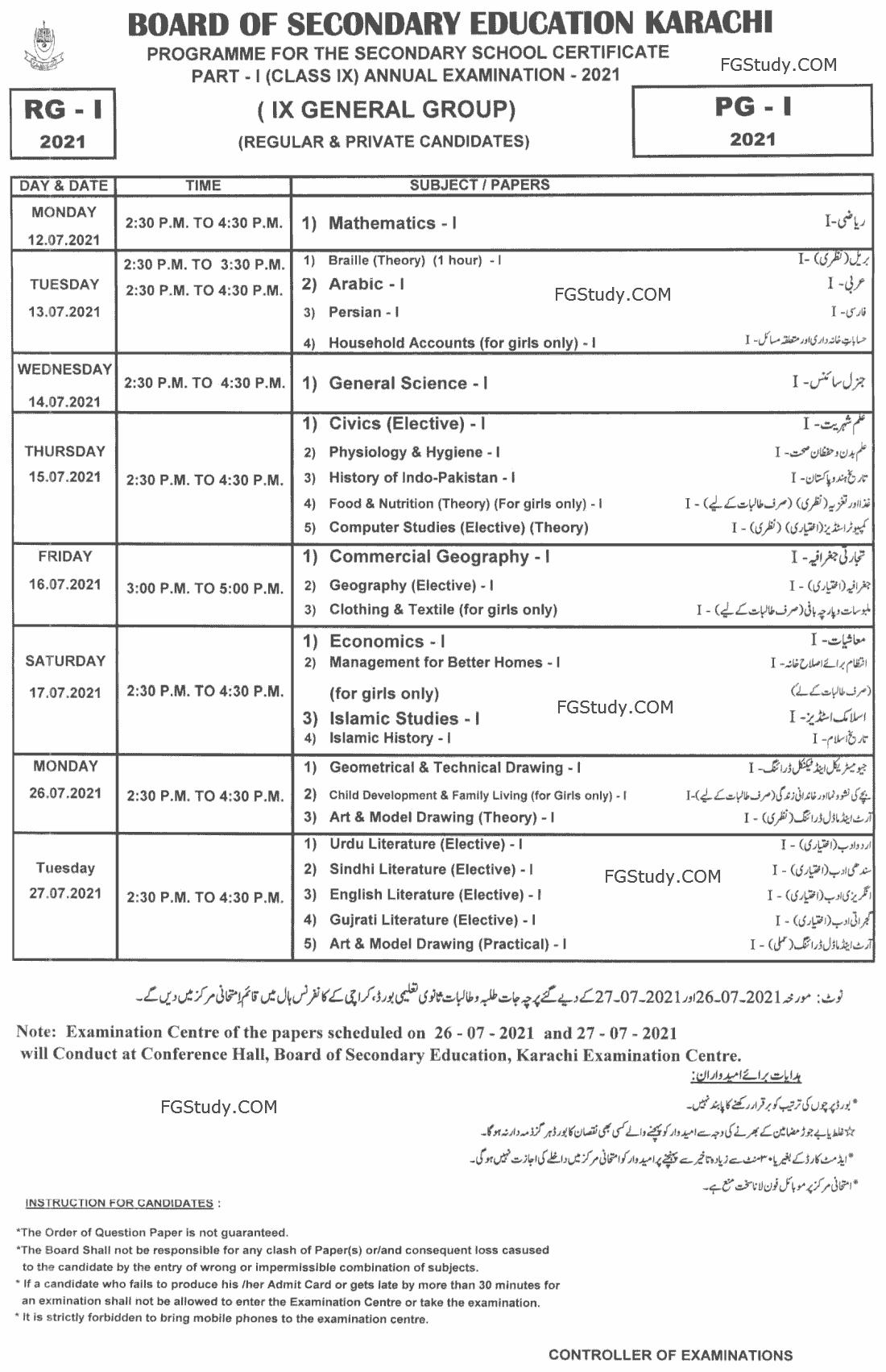 9th-class-general-group-datesheet-karachi-board-2021