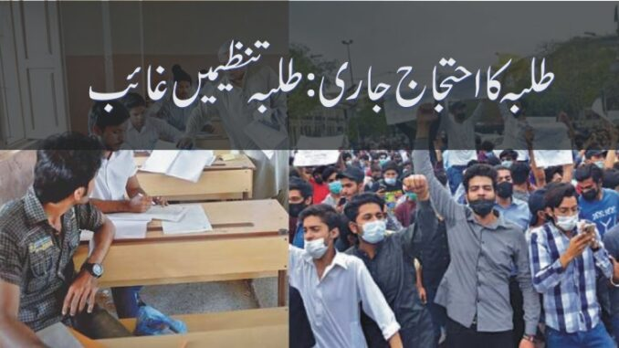 Student Protests Continue in Different Cities of Pakistan