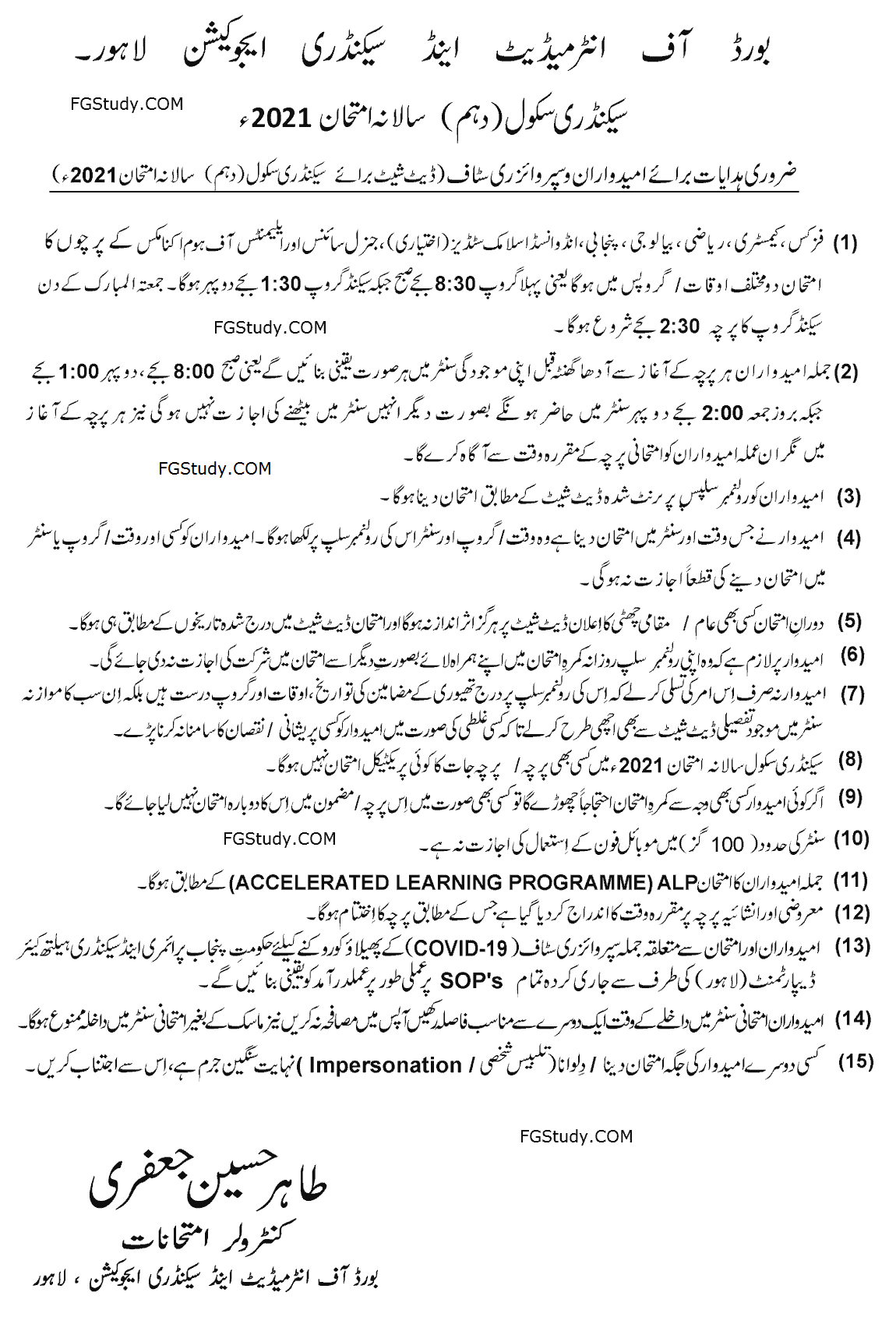images 10th-class-date-sheet-lahore-board-2021-p2